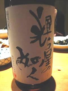 魚金(酒)