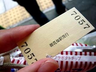 切符(表)