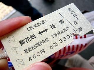 切符(裏)