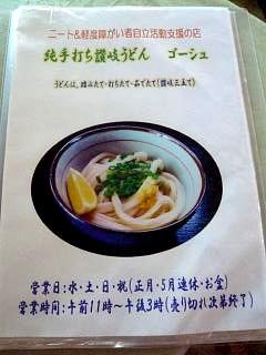ゴーシュ(メニュー1)