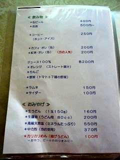 ゴーシュ(メニュー4)