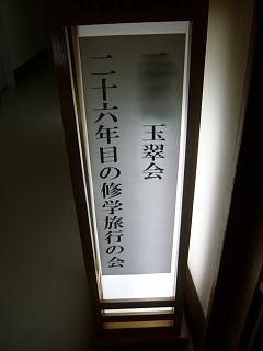 ホテル(案内板)