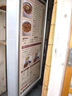 製麺所(メニュー)