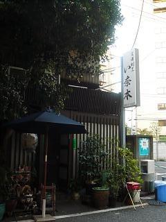 い奈本(店構え2)