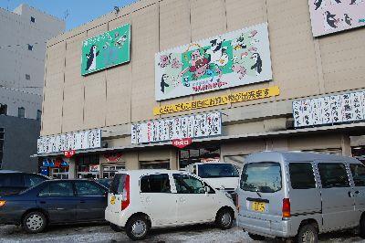 20080112maruka3.jpg