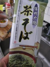 tempura 007blog