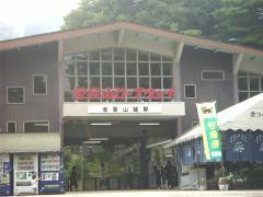 宝山ロープウェイ