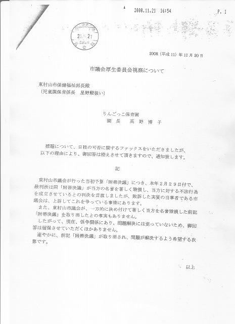 市議会厚生委員会視察について