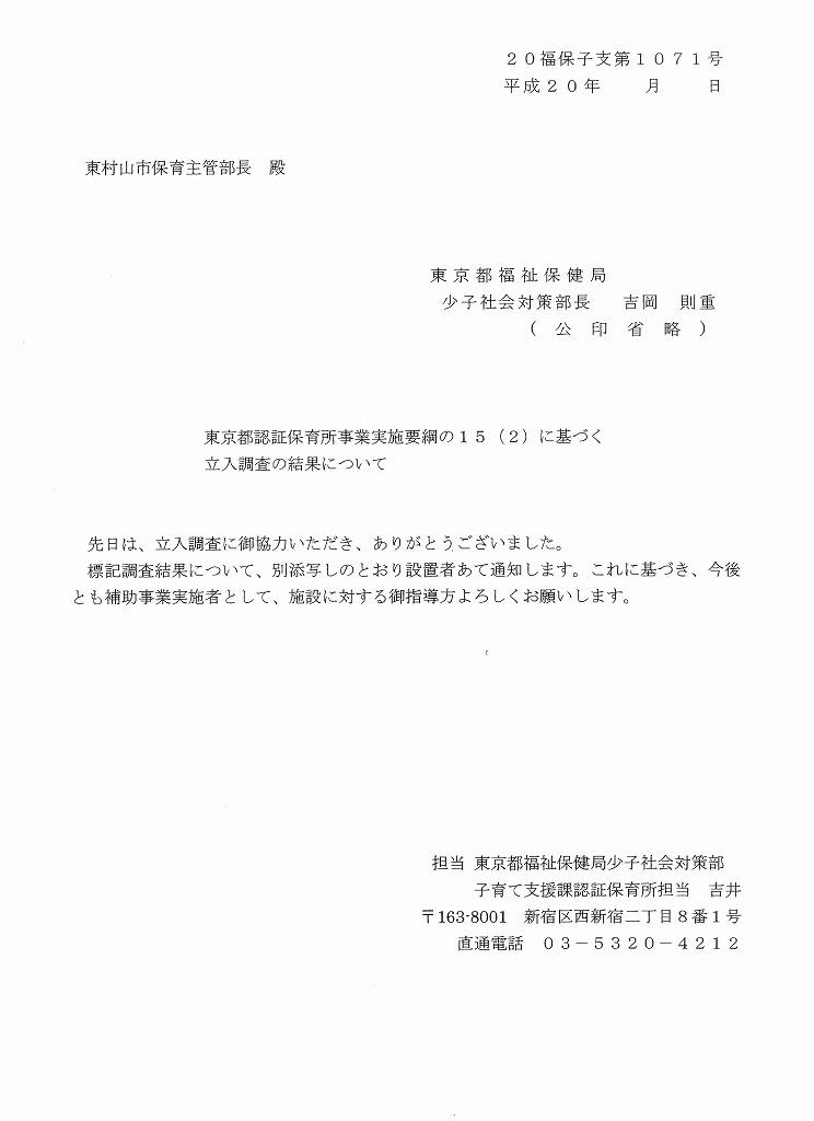 認証・都から市へ通知(20年12月22日)