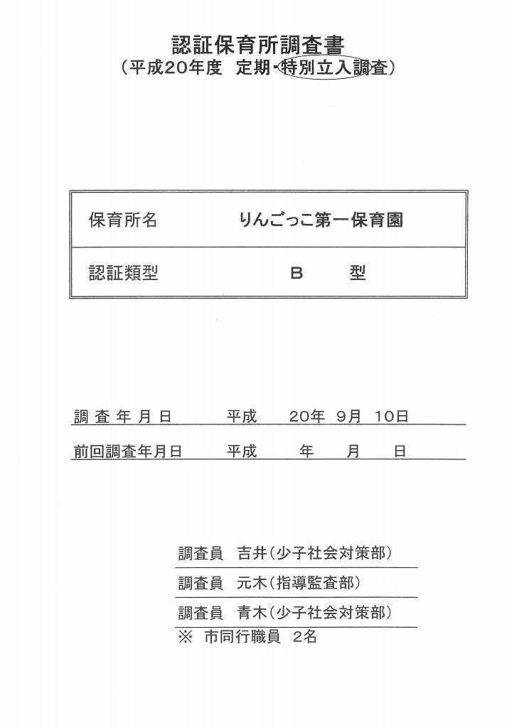 特別立入調査書(オモテ)