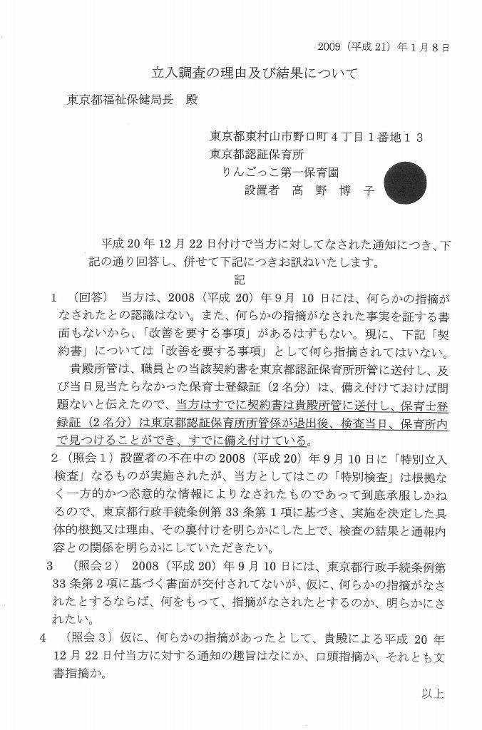 高野博子名で都に噛み付く(21年1月8日)