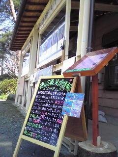 狭山公園事務所