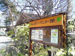 公園事務所2