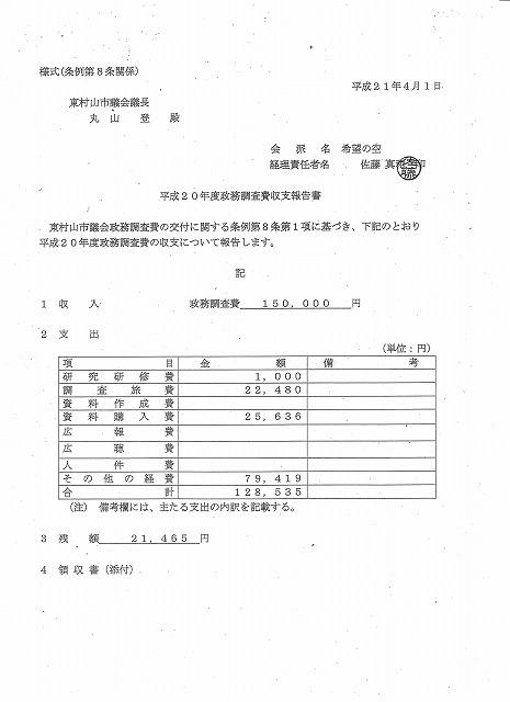 政務調査費トップ
