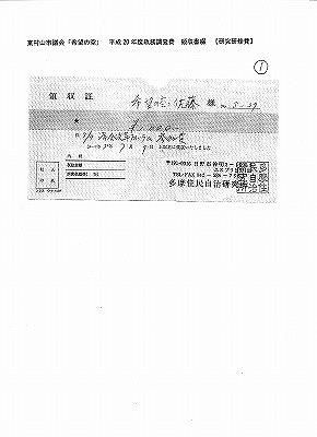 政務調査費領収書1