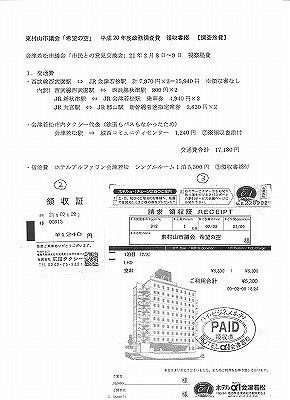 政務調査費領収書2