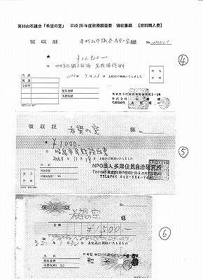 政務調査費領収書3