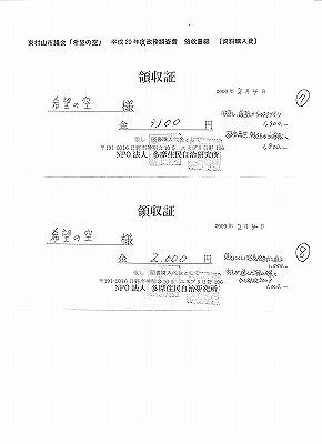 政務調査費領収書4
