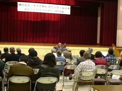三多摩自治体学校 池上洋通さん記念講演