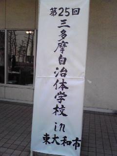 三多摩自治体学校in東大和市