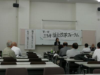第2回 三多摩議会改革フォーラム(岩永多摩市議)