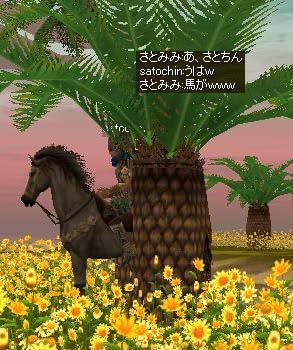 ソテツに埋まる馬