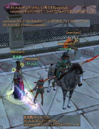 馬をつきさしてみた
