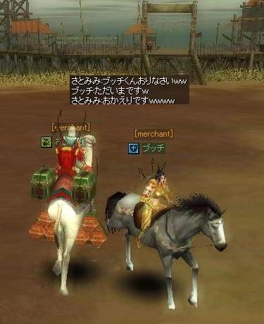 馬から下りません