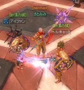 アイ様の日+5の剣