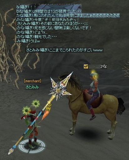 10馬でやってきました