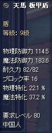 B16の盾