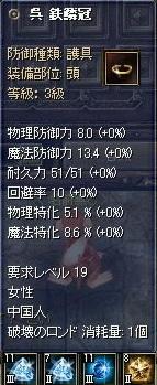 護具頭3級