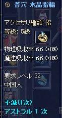 5級指輪を錬金