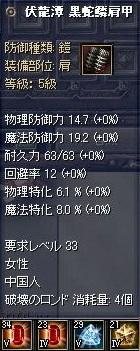 5級鎧肩1