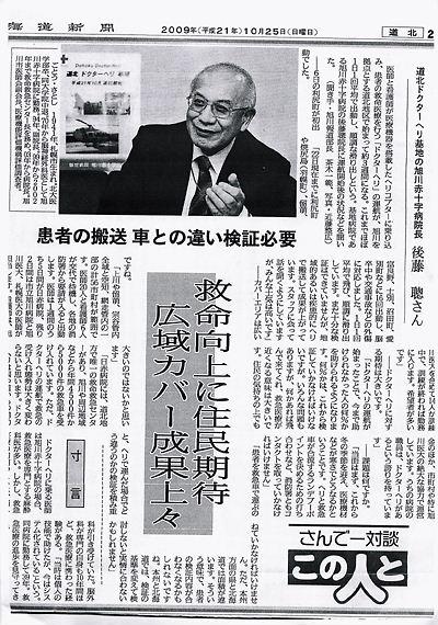 ドクターヘリ新聞記事