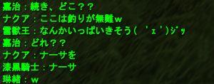 6-1落ちたり・・・w