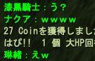 6-5落ちたり・・・w