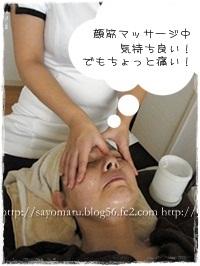sayomaru3-501.jpg