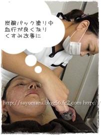 sayomaru3-502.jpg