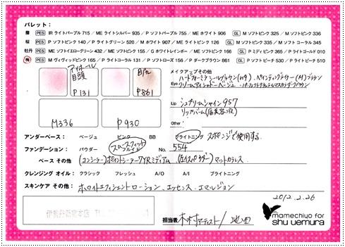 sayomaru3-596.jpg