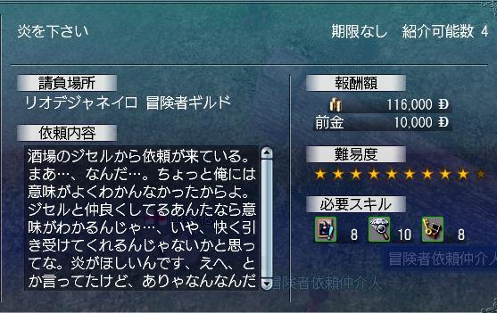ジセルちゃんとお話02
