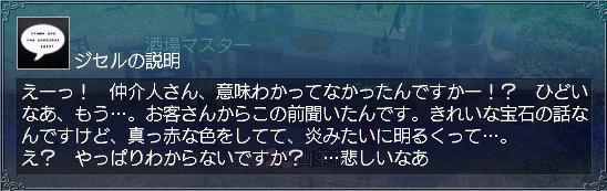 ジセルちゃんとお話03