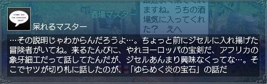 ジセルちゃんとお話04
