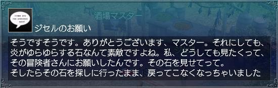 ジセルちゃんとお話06