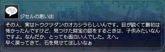 ジセルちゃんとお話07