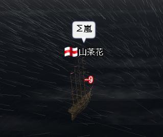 嵐攻撃!01