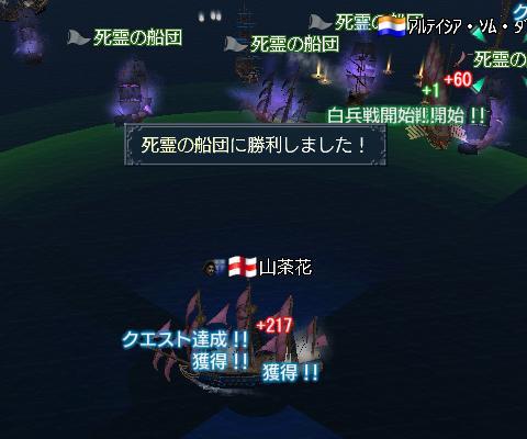 幽霊船いべんと02