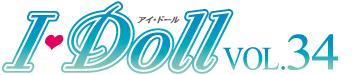 I・DOLL VOL.34、参加します!! 【HoneySnow】 E13、14