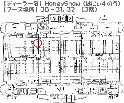 ドールショウ34 【HoneySnow】3B-31、32 (3階)
