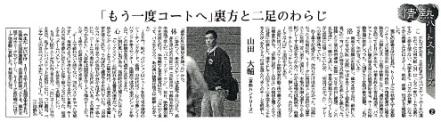 4.14京都新聞記事掲載(山田大輔)5